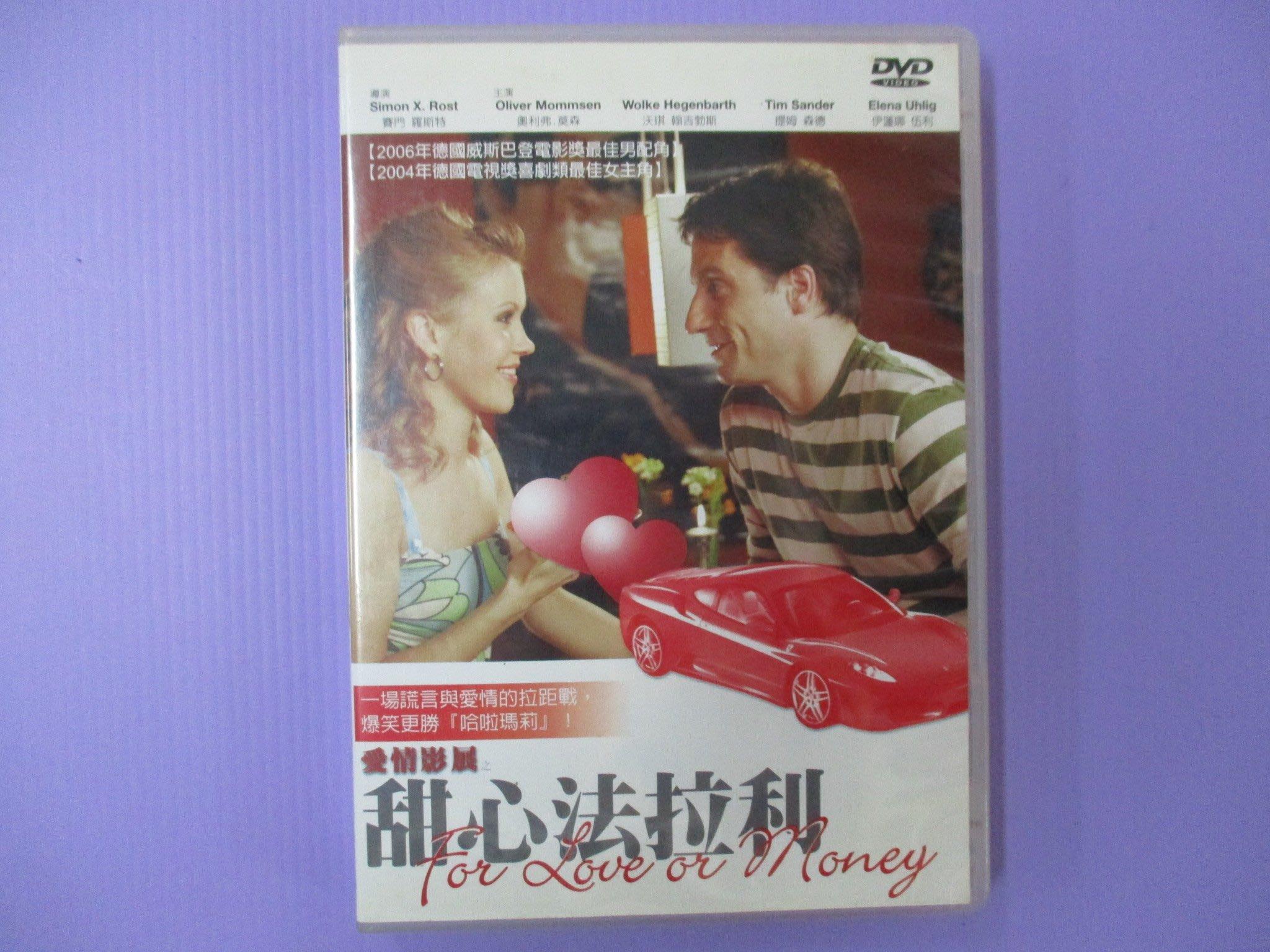 【大謙】《 甜心法拉利 》台灣正版二手DVD