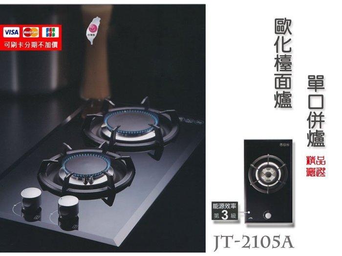 JT-2105A 單口玻璃併爐~排油煙機 烘碗機 瓦斯爐 電器設備 櫻花 喜特麗 台爐 嵌入 深罩式 系統廚具 JV