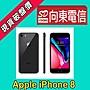 【向東- 新竹西大店】蘋果apple iphone8 i8 ...