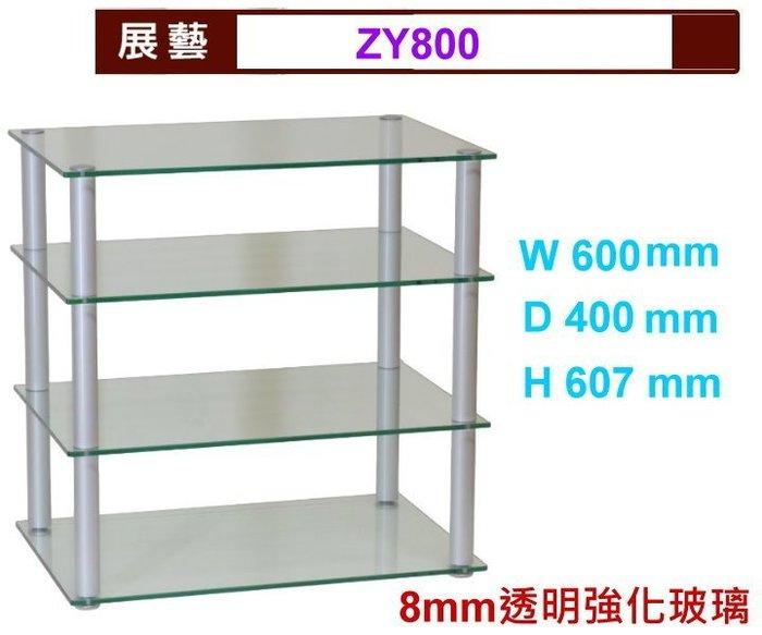 鈞釩音響~高質感鋁合金4層強化玻璃音響架* ZY800 *