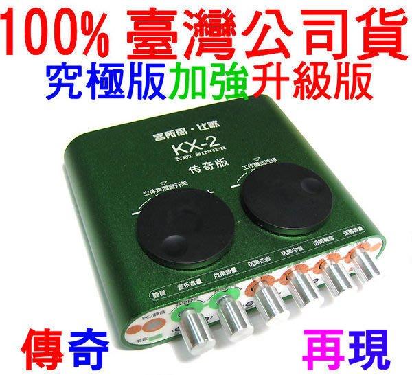 客所思原廠授權/RC語音獨家教學影片KX-2傳奇版100%真品一年內非人為故障直接換一台+桌面支架*1