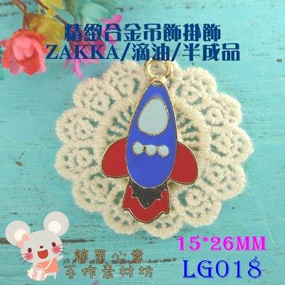 LG018【每個15元】15*26MM精緻滴油藍色火箭合金掛飾☆古董小物ZAKKA配飾吊墜吊飾【簡單心意素材坊】