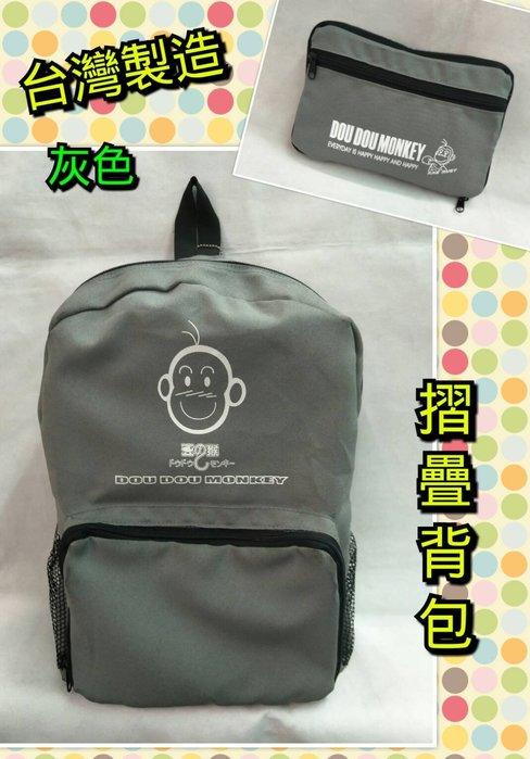 @【 乖乖的家】~~【豆豆猴】(可收納)後背包、摺疊袋,收納袋、隨身後背包(自工廠台灣製造)~特價150元 灰色