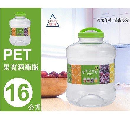 【卡樂好市】【PET果實酒醋瓶 16公升 】~台灣製造~廣口瓶/釀酒/酵素/醃漬/水果/儲米/培養菌種