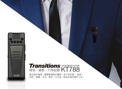 送(16G卡)【皓翔】全視線   KT788 1080P  高畫質可旋式鏡頭 行車影音  記錄筆