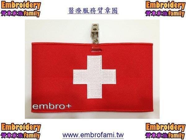 EmbroFami醫療用救護和醫護人員用紅底十字臂章圈/袖圈/環臂臂章 大型活動必備 3個/組