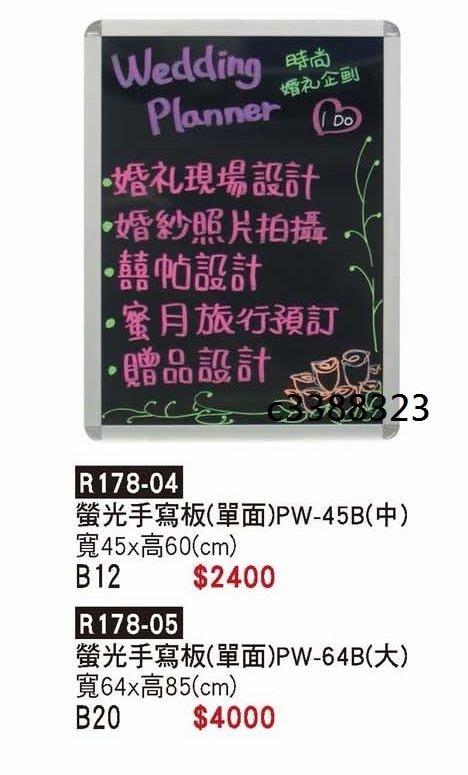 頂上{全新}螢光手寫板(大)(R178-05)廣告板