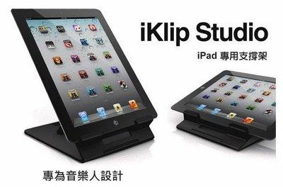 ☆ 唐尼樂器︵☆ IK Multimedia (原廠代理商正品保固) iKlip Studio - iPad/ iPad2/ New iPad 專用立座