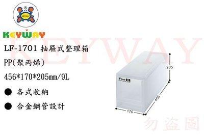 KEYWAY館 LF1701 LF-1701 抽屜式整理箱 3入組 所有商品都有.歡迎詢問