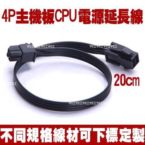小 4PIN 延長線 (12V 電源延長線,4pin 接頭延長線,4p 延長線,4p 接頭延長線,4pin 母 對 4pin 公)