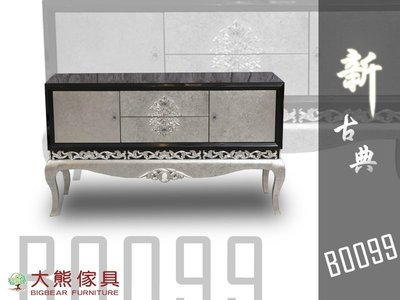 【大熊傢俱】B0099 新古典 餐邊櫃 玄關櫃 置物櫃 櫃子 歐式 化妝台 法式
