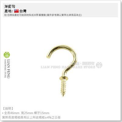 【工具屋】洋釘勾 45mm 單支零售 ...
