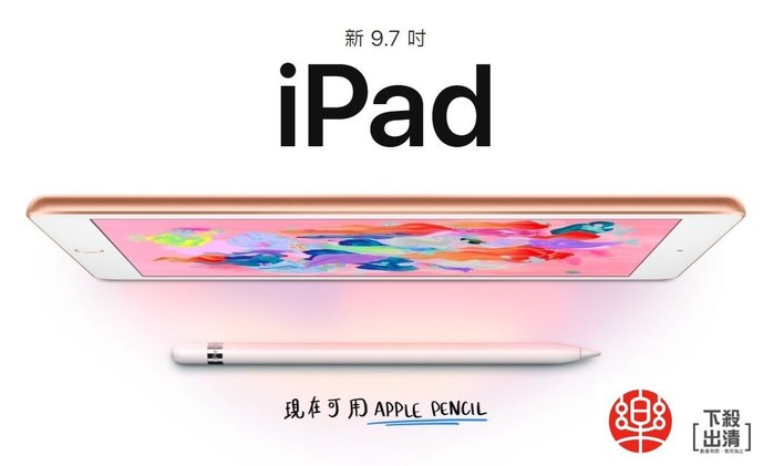 『樂3C』2018 IPAD 128G 9.7吋 4G LTE版 銀白色 APPLE PENCIL加價購只要$3000元