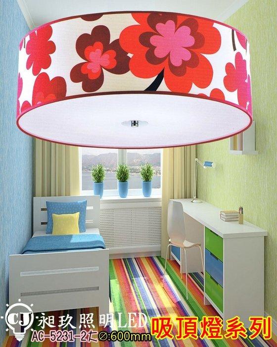 【昶玖照明LED】簡約風吸頂燈系列 E27居家臥室 客廳書房 兒童房 日本印花布 壓克力 AC-5231-2大