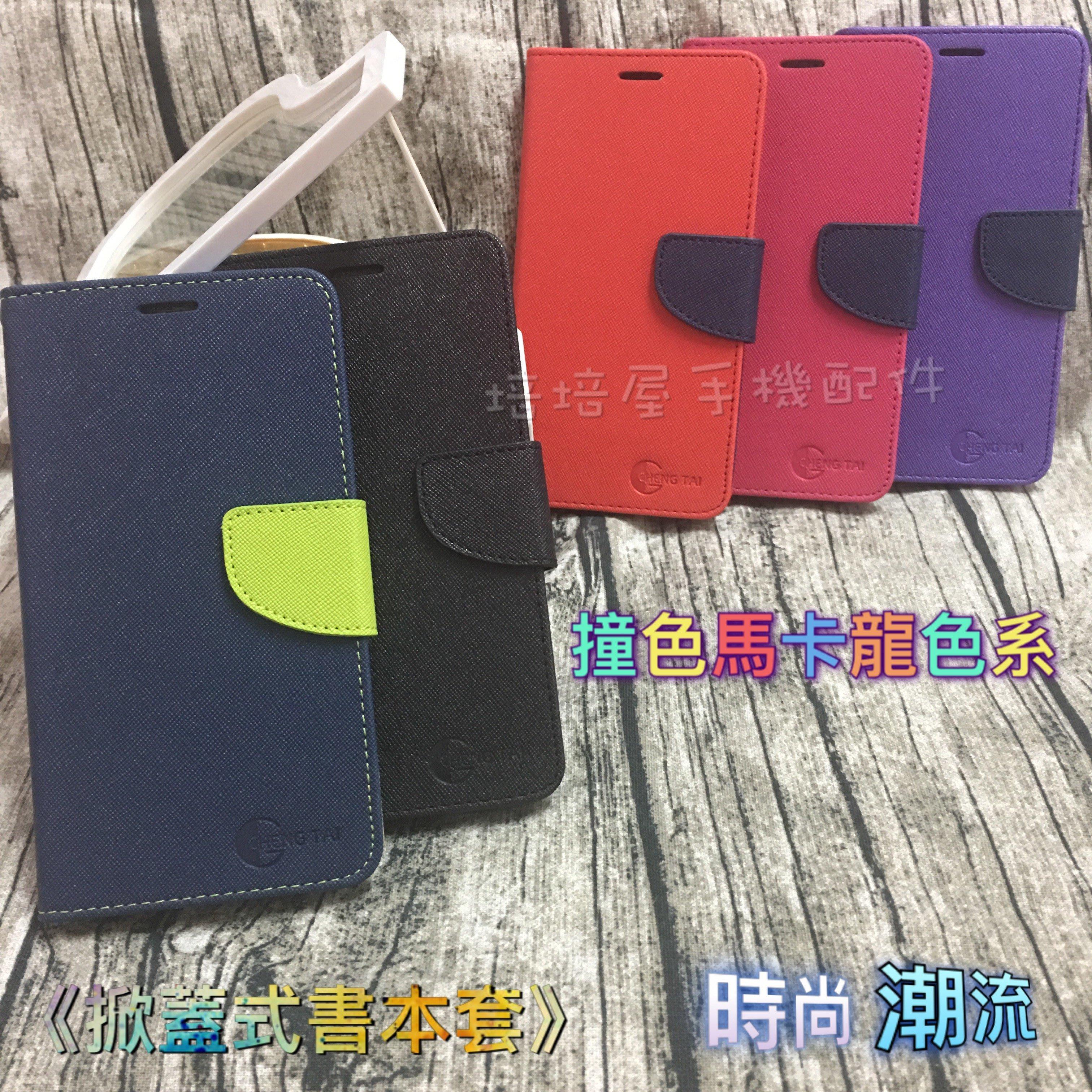 台灣大哥大 TWM Amazing A7《經典系列撞色款書本式皮套》側掀側翻蓋皮套手機套手機殼支架皮套保護套保護殼書本套