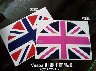 【嘉晟偉士】偉士牌 米字國旗 肚邊半圓貼紙 Vespa GTS/LT/LX/LXV/S/春天/衝刺/ET8