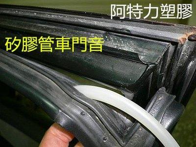 工廠直營 超低價免運 休旅車 汽車車門隔音 EPDM 消除風切聲 汽車隔音條 矽膠管 隔音管 隔音膠條 橡膠發泡海綿條