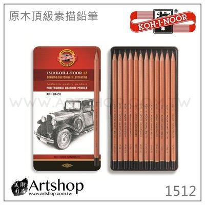 【Artshop美術用品】捷克 KOH-I-NOOR 1512 原木頂級素描鉛筆 (12入) 鐵盒