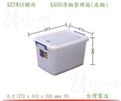 『24小時』(滿千免運非偏遠地區山區) KEYWAY聯府 K600滑輪整理箱(底輪) 衣物收納箱 置物箱 分類箱 回收箱