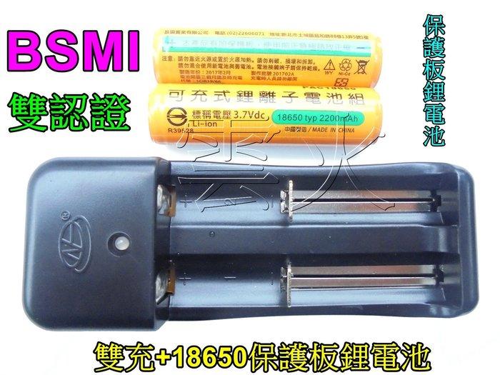 雲火光電-BSMI合格(雙認證)18650保護板鋰電池加雙槽充電器-電池容量2200mAh 3.7v強光手電筒頭燈