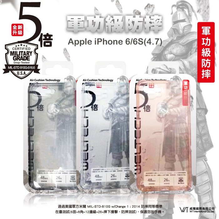 【WT 威騰國際】WELTECH Apple iPhone 6/6s 4.7 軍功防摔手機殼 四角氣墊 隱形盾 - 透黑