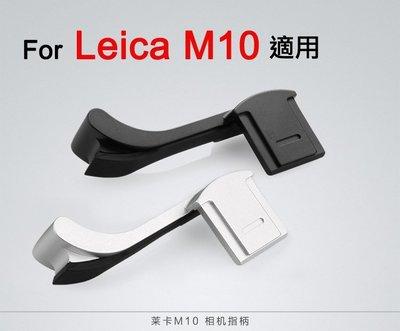 @佳鑫相機@(全新品)熱靴拇指柄 for Leica M10專用 (黑/銀) 指柄 拇指扣 防滑 防手震 可刷卡!免運!