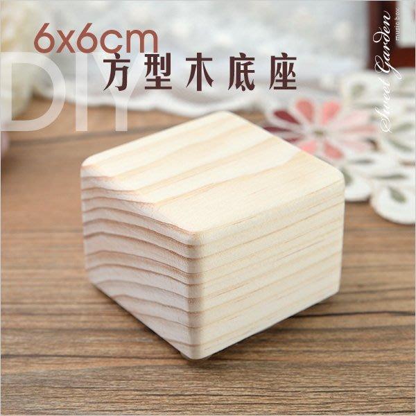 Sweet Garden, 6x6cm木製方型音樂盒底座(可選曲) 精緻可愛 DIY音樂盒 黏貼公仔 娃娃屋小場景設計