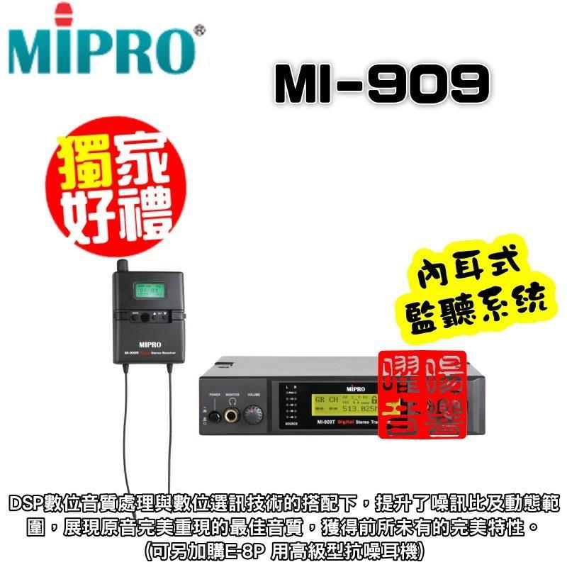 MIPRO MI-909 立體無線發射接收監聽系統組 無線音響傳輸監聽系統