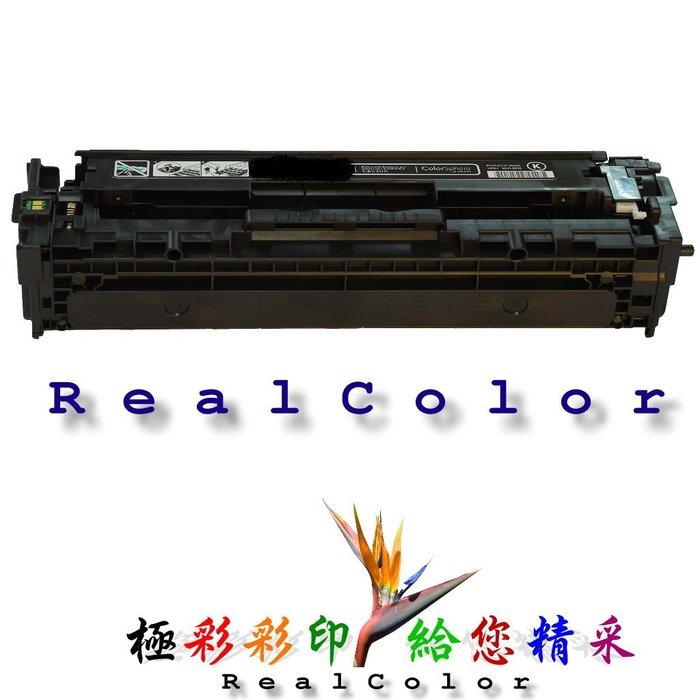 極彩 HP CB540 CB540A 125A 黑色 空匣再製 CP1210 CP1510
