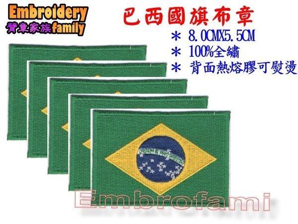 ※embrofami ※巴西國旗臂章布章背章肩章布徽章10片(可熨燙可車縫)