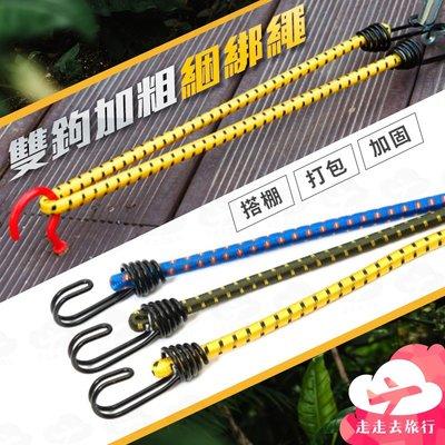 走走去旅行99750【EG003】雙鉤加粗捆綁繩 鬆緊帶高彈力帳篷繩 晾衣繩 戶外野營 行李打包 隨機出貨