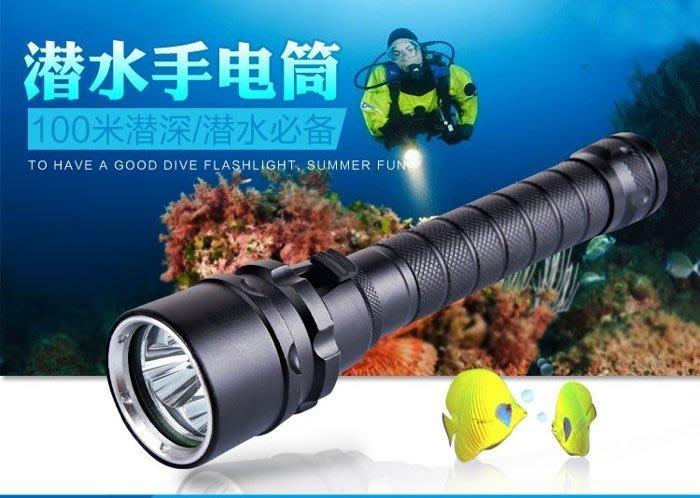 (全配組合含電池+充電器)3顆XM-L2 LED白光潛水手電筒.18650超強光潛水