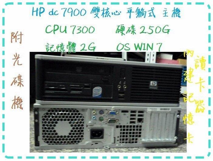 ☆平躺式主機☆HP DC 7900 高效能雙核/硬碟250G/記憶體 2G/ WIN 7/附光碟機 插電即用 jj242
