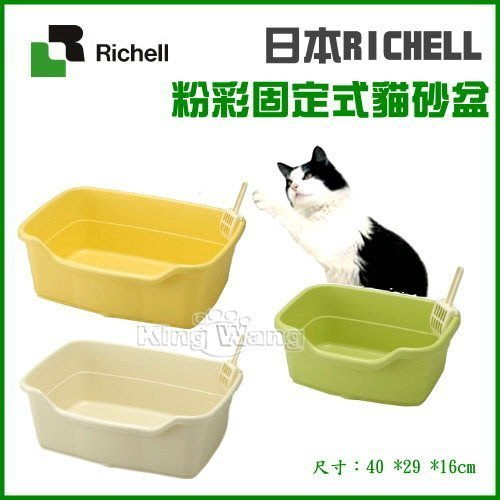 【今日我最低】=白喵小舖= 日本RICHELL卡羅方型貓便盆【橘/綠/黃/白】小無上蓋