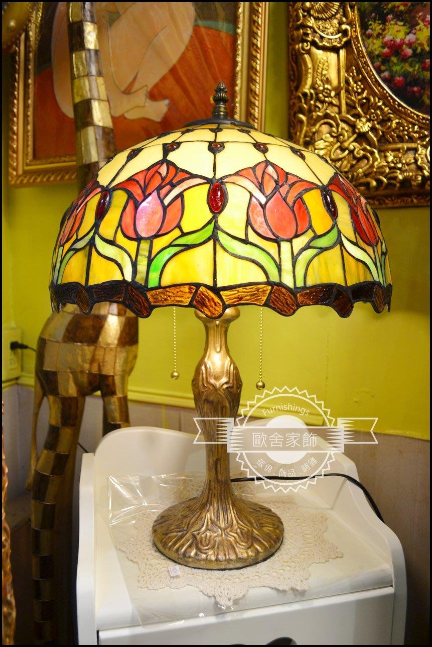 第凡內彩繪玻璃鬱金香檯燈小夜燈 直徑42cm Tiffany馬賽克夜燈立燈桌燈床頭燈擺設擺飾送禮台中燈飾【歐舍家飾】