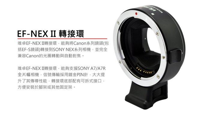 呈現攝影-Viltrox EF-NEX II 轉接環二代 Canon EOS轉sony NEX3/5N/7/6 全自動