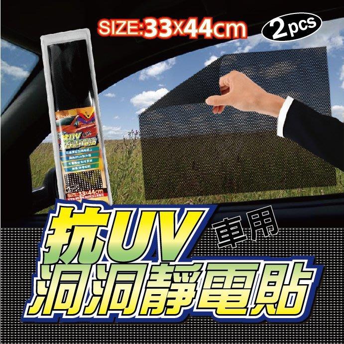 Car Life:: 汽車側窗遮陽-黑黑打孔-抗UV洞洞靜電貼-可重複 -33X44cm