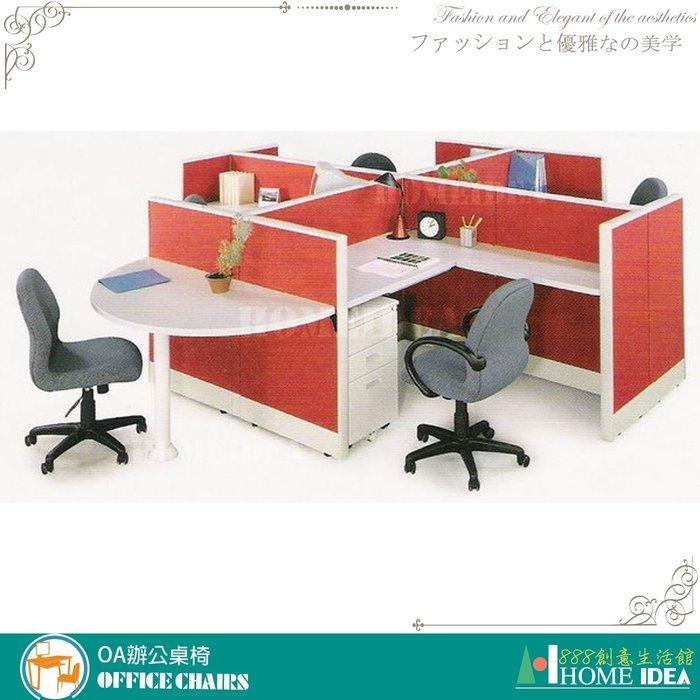 『888創意生活館』176-001-56屏風隔間高隔間活動櫃規劃$1元(23OA辦公桌辦公椅書桌l型會議桌電)高雄家具