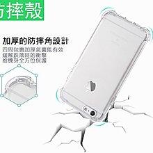 I6P iphone 6s Plus 5.5吋 氣墊 空壓殼 透明 軟殼 耐摔 防刮 防摔