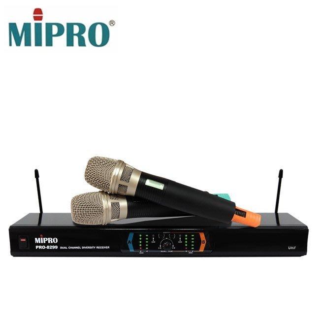 MIPRO UHF PRO-8299超高頻無線麥克風採用80型高級音頭設計好唱好音色現貨可來店試唱再送獨家特別好禮音響店