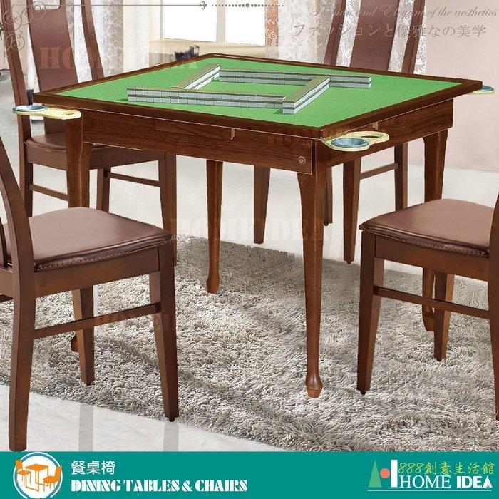 『888創意生活館』202-479-1專利虎腳麻將桌-胡桃$4,300元(17-4餐廳專用餐桌餐椅cafe咖)高雄家具