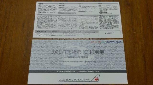 JAL 成田機場  東京駅單程巴士券 另有賣場販售利木津巴士券 京成巴士
