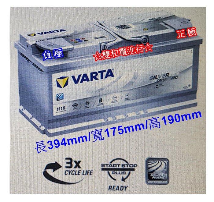 ~雙和電池~德國VARTA華達 指定H15 AGM電瓶 105AH ~賓士 BMW 奧迪