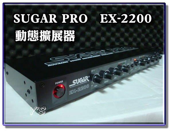 ~恩亞音響~SUGAR PRO EX~2200 EX~3300動態擴展器 音圓美華