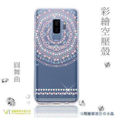 【WT 威騰國際】WT® Samsung Galaxy S9 / S9+  施華洛世奇水晶 彩繪空壓殼 -【圓舞曲】
