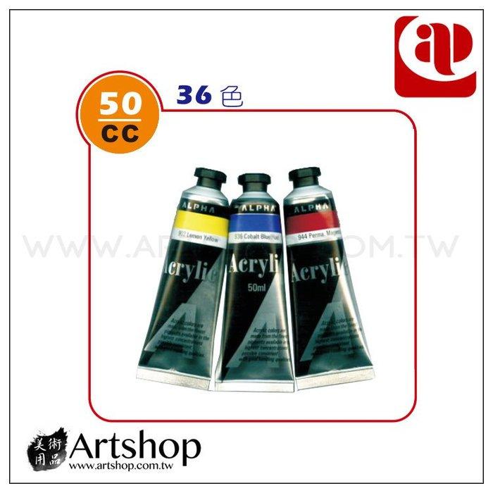 【Artshop美術用品】AP 韓國 ALPHA 壓克力顏料 50ml (一般色) 單罐 36色可選