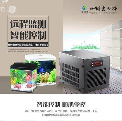60L冷水機~可遠端手機操控冷水機~手機就看的到魚缸溫度唷~大陸製台灣保修~不用擔心來了就壞無人理~下標請先詳閱商品資訊