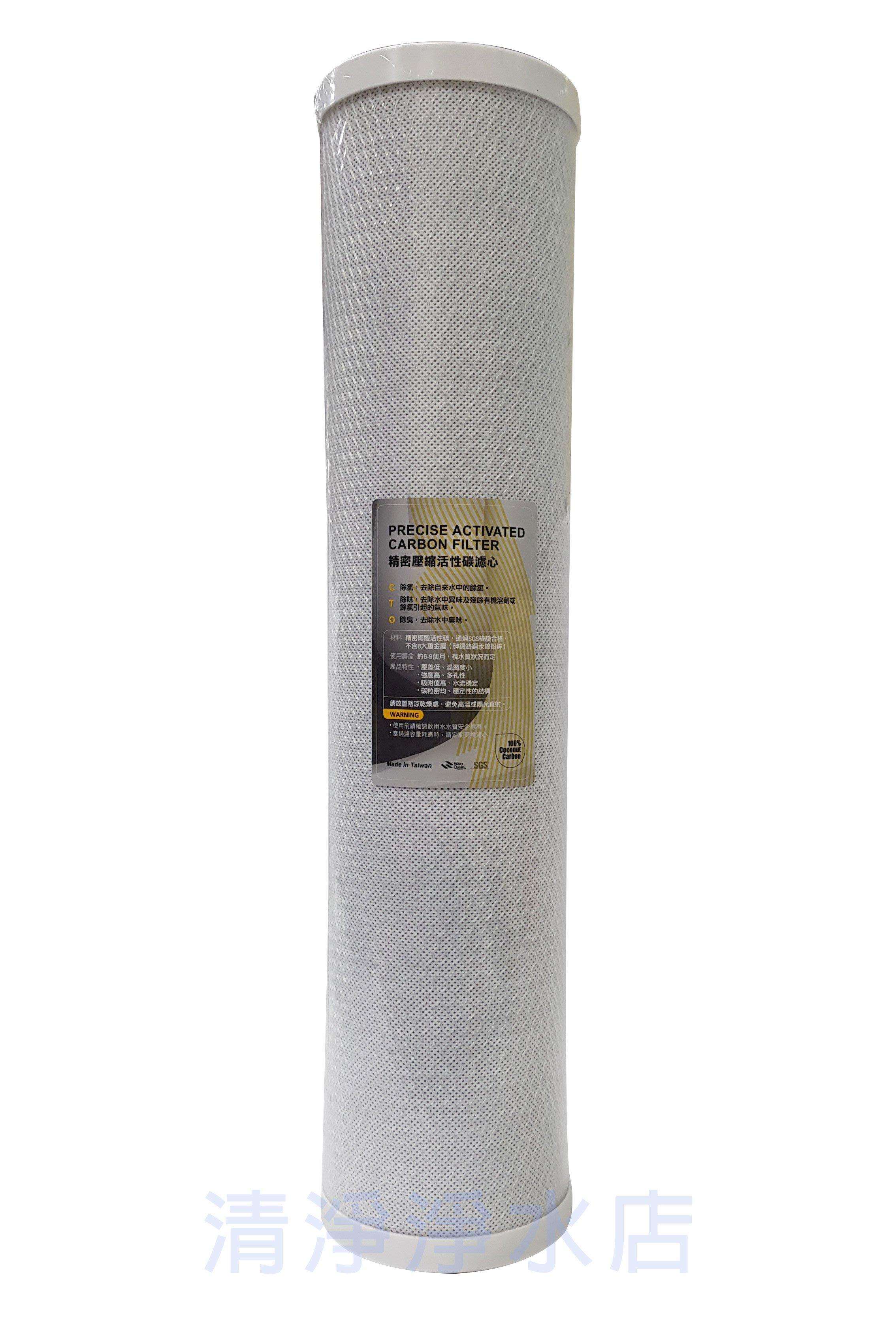 【清淨淨水店】100%台製YS-ES系列SGS認證20吋大胖椰殼壓縮活性炭濾心-CTO,一箱只要2500元。