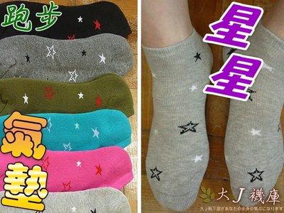 L-54大星星氣墊船襪【大J襪庫】踝襪超隱形襪短襪不外露-菱格紋腳底加厚運動襪氣墊襪彈性襪-男襪女襪-純棉質吸汗好穿台灣