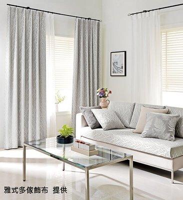 【窗的世界家飾館】20年專業製作達人,雅式多2018系列窗簾P15 英國進口A3075